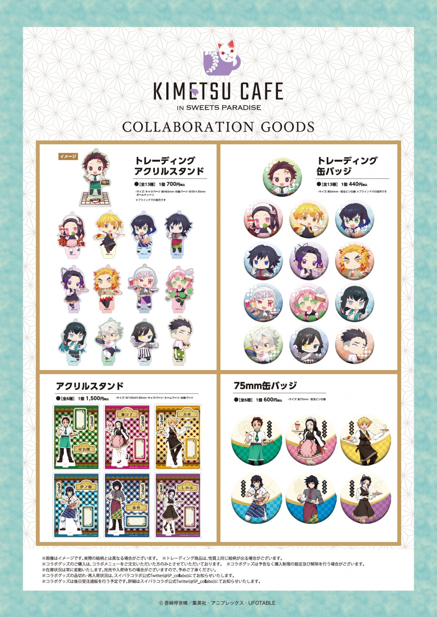 Kimetsu no Yaiba Collaboration Goods