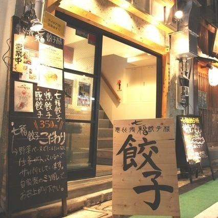 Shichifukugyoza