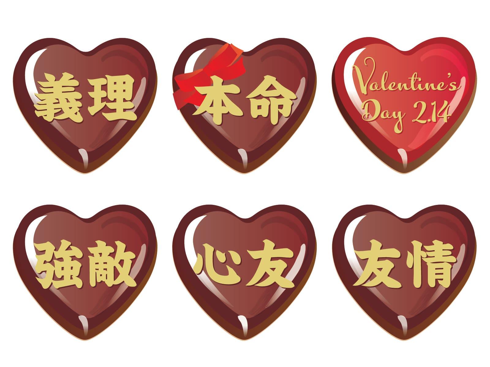 Japanese Valentines