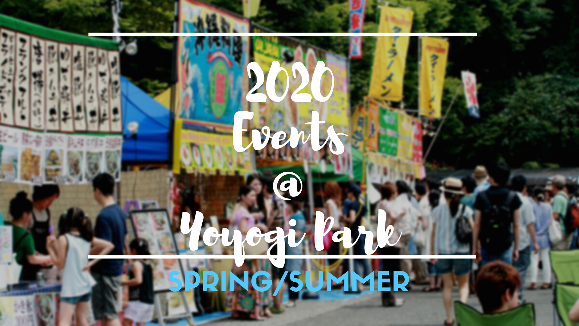Yoyogi Park's Event Schedule for Spring/Summer 2020!