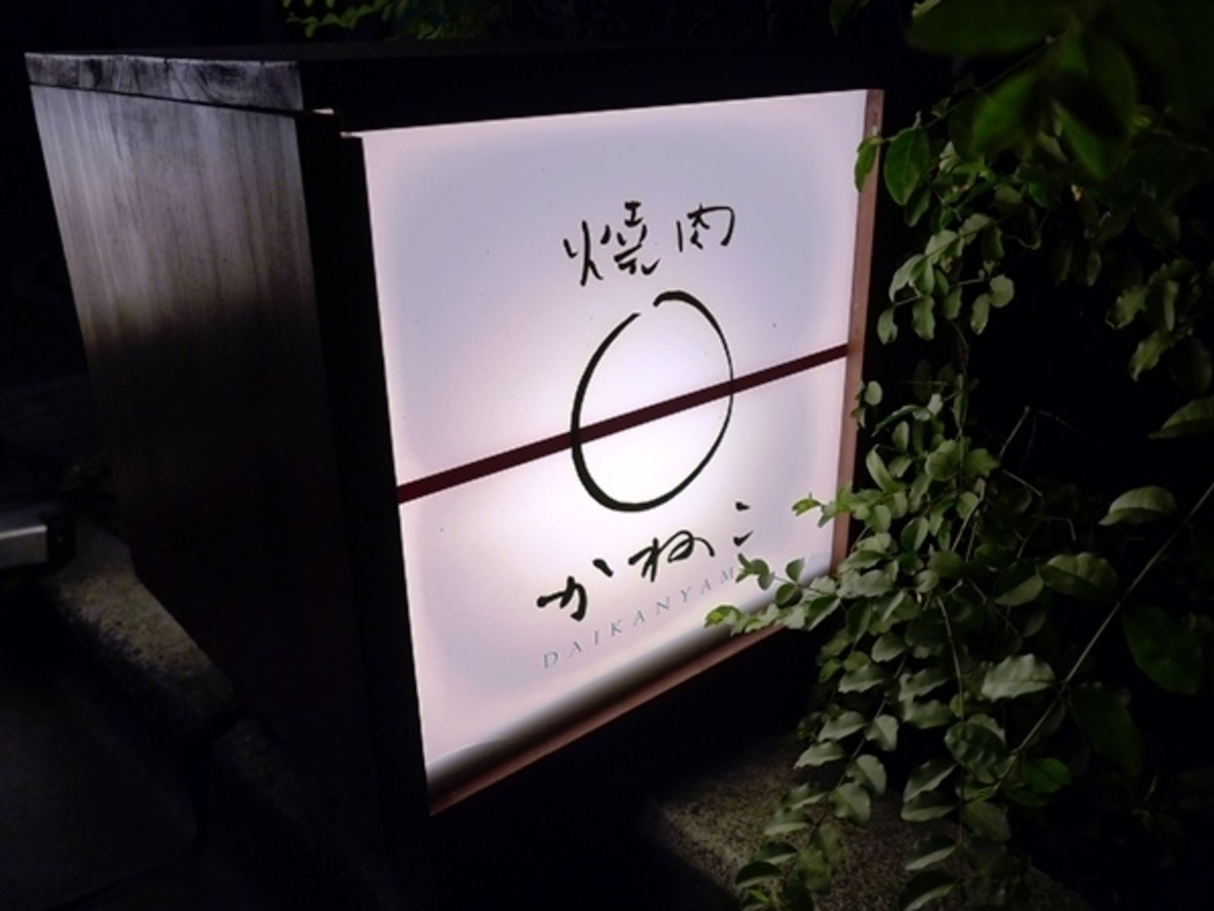 Kaneko entrance sign