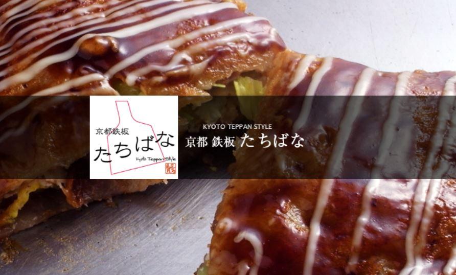 Tachibana teppanyaki