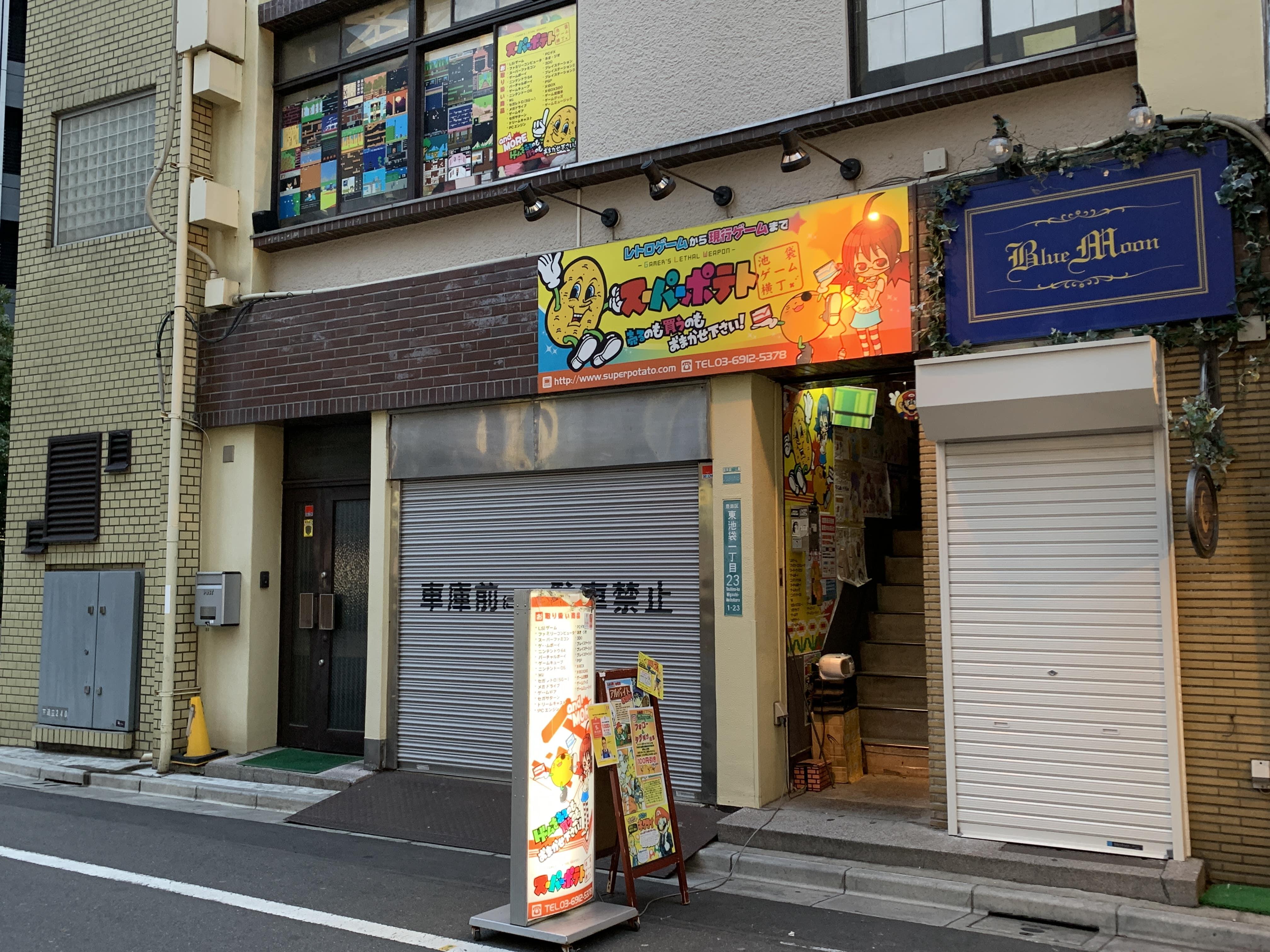 Super Potato Ikebukuro