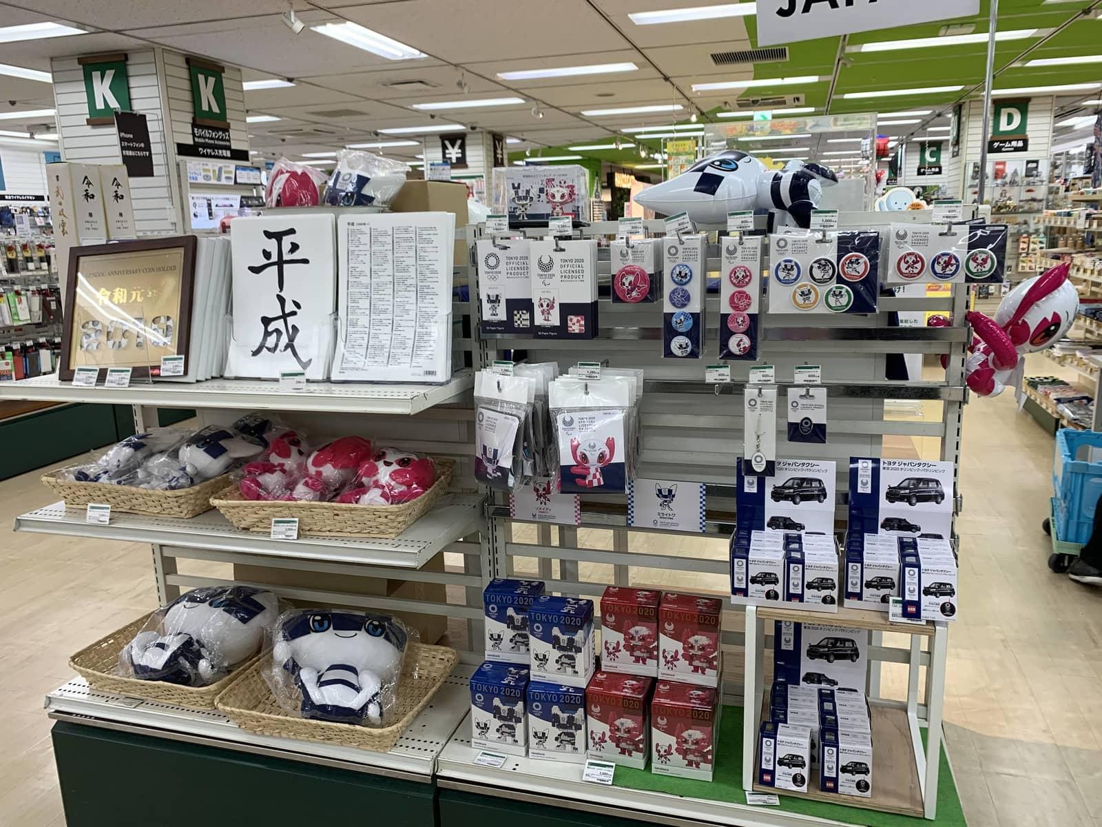 Tokyo 2020 Official Merchandising