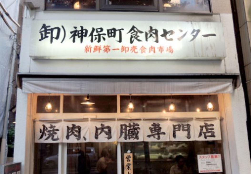Jimbocho Shokuniku Center entrance