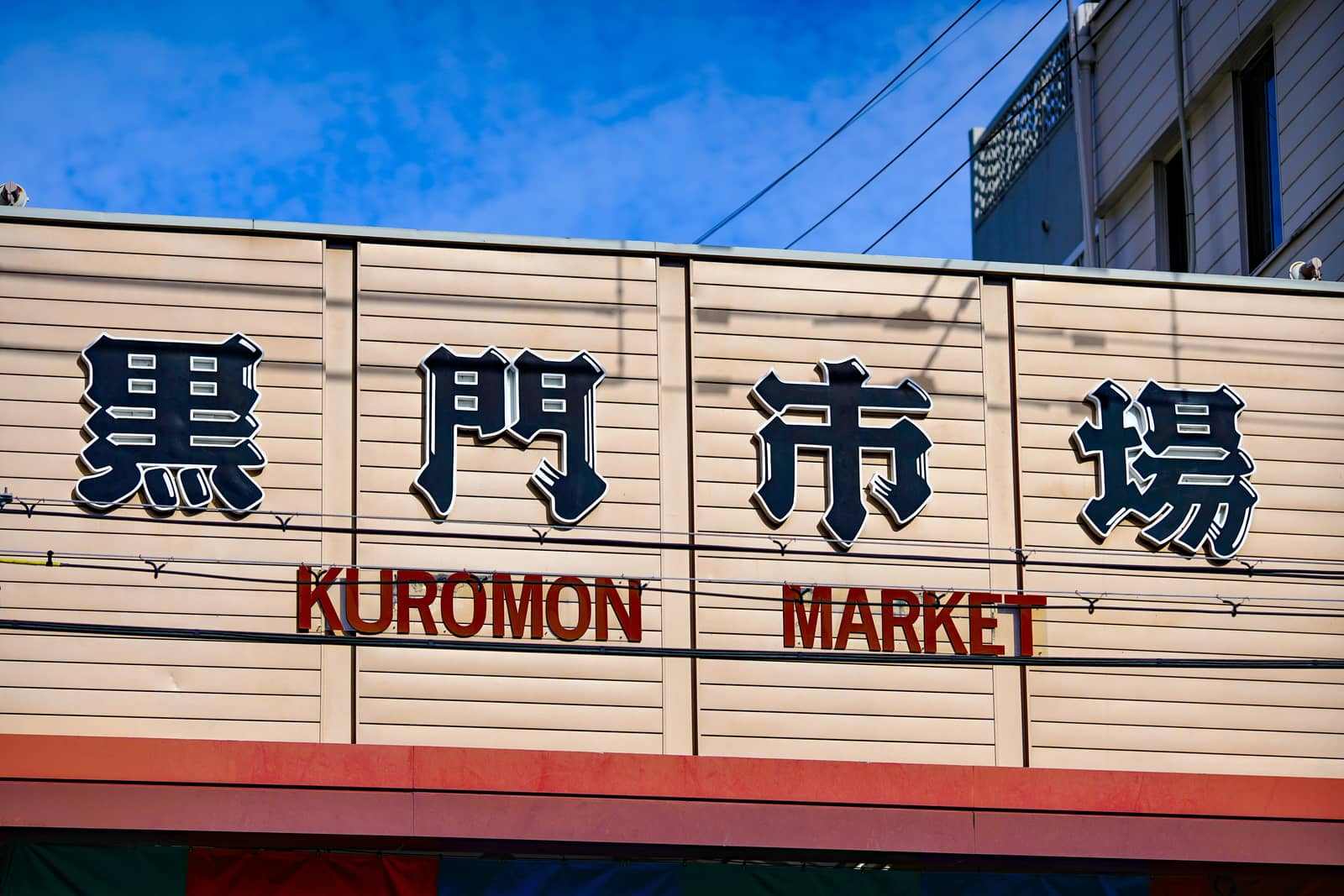 Entrance of Kuromon Market