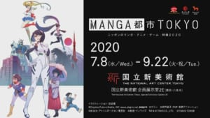 MANGA Toshi TOKYO Exhibition at The National Art Center, Tokyo