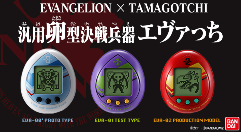 Neon Genesis Evangelion Tamagotchi to be Released in 2020