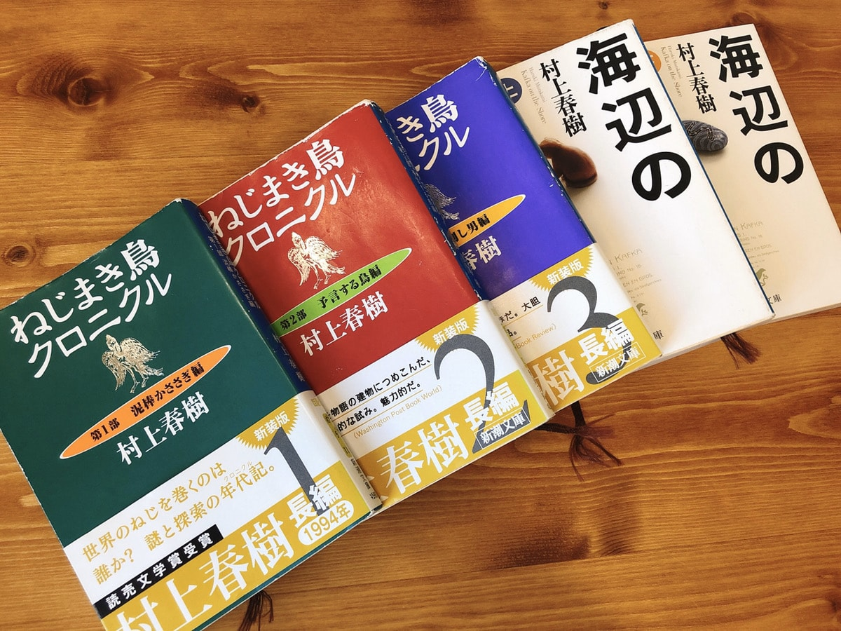 Novels written by Haruki Murakami