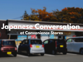 Japanese Conversation at Convenience Stores