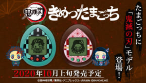 Demon Slayer: Kimetsu no Yaiba Tamagotchi to be Released in 2020