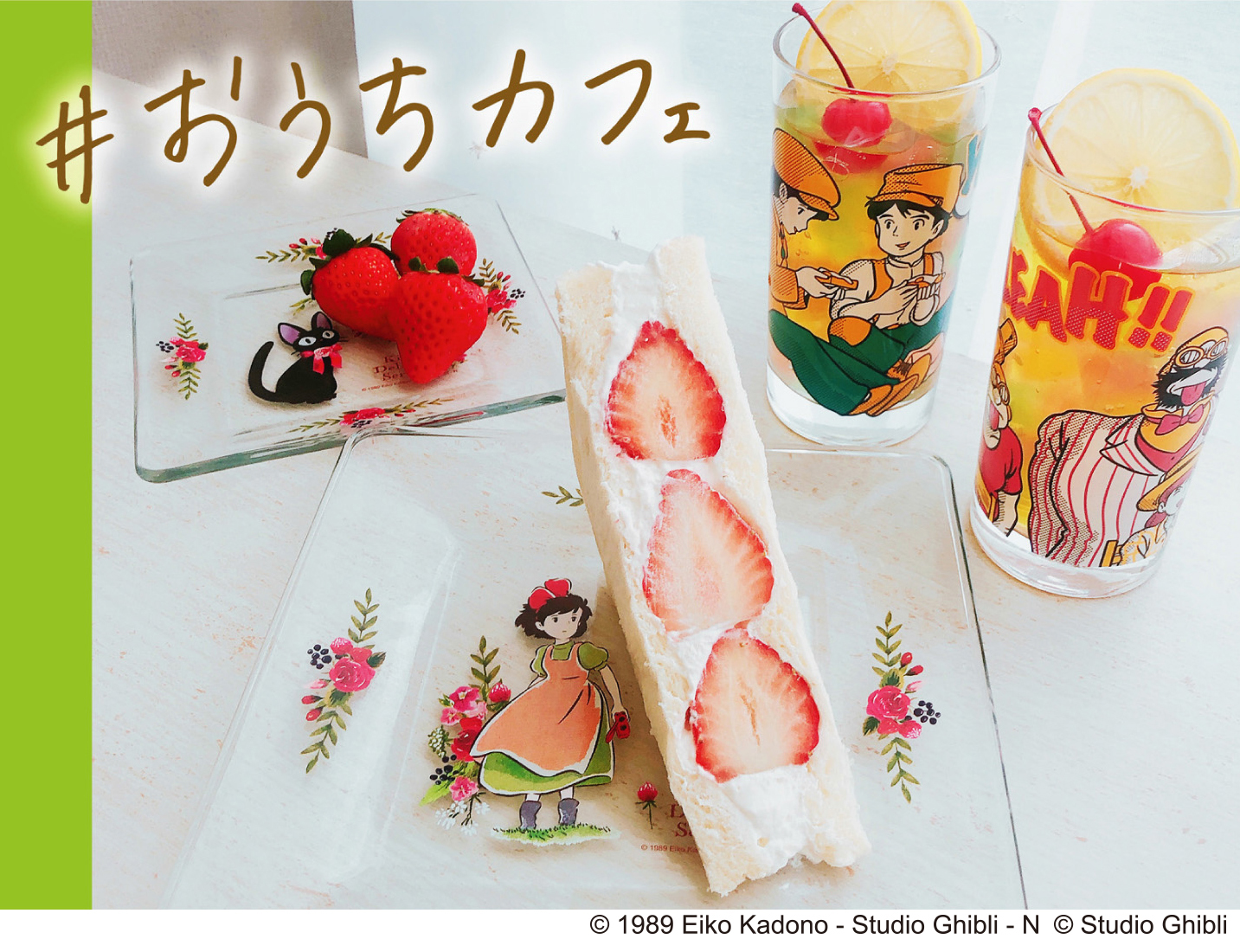Stay Home with the New Studio Ghibli Vintage Glass Collection!