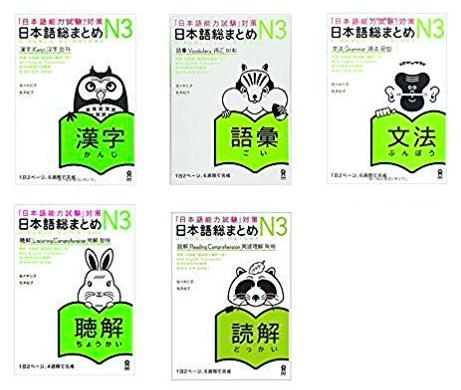 Nihongo So-matome