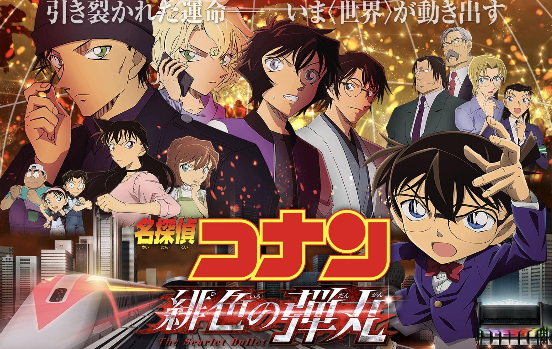 Detective Conan The Scarlet Bullet (名探偵コナン 緋色の弾丸)
