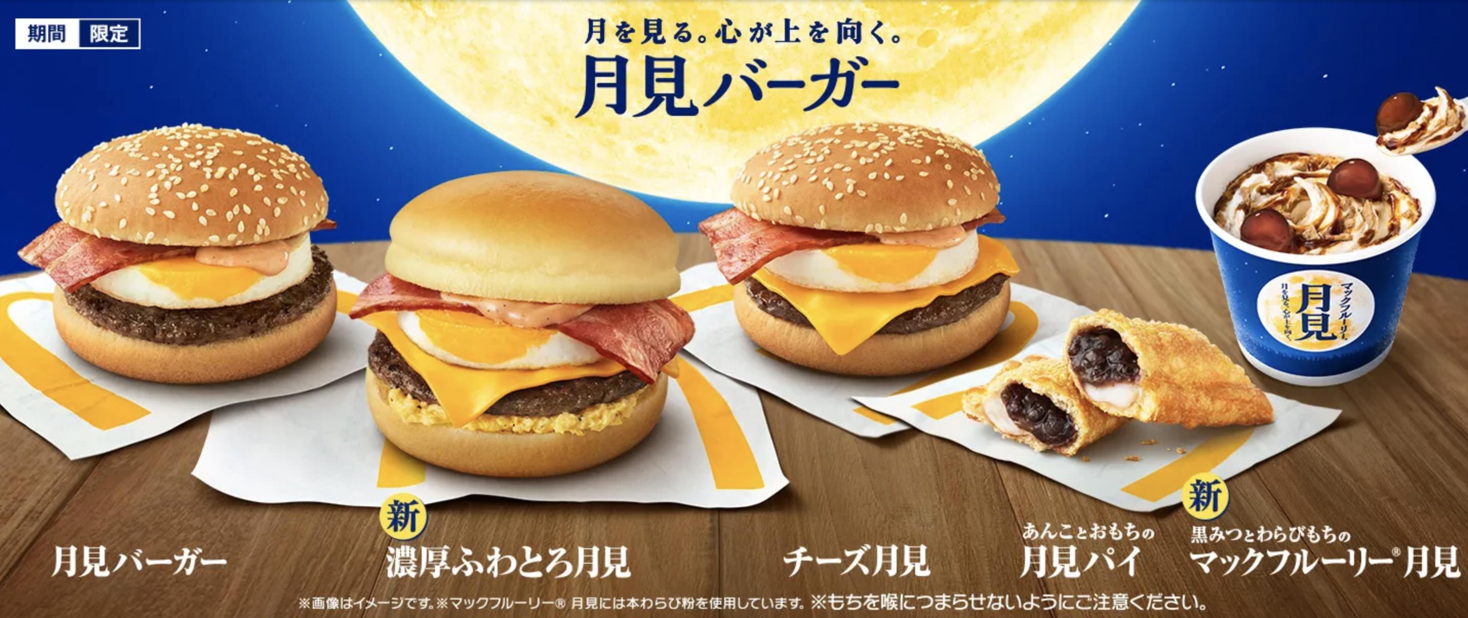 Tsukimi McDonald's Burger