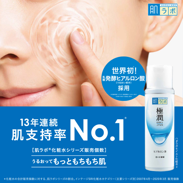 HADA LABO: Best-Selling Drugstore Skincare Brand in Japan