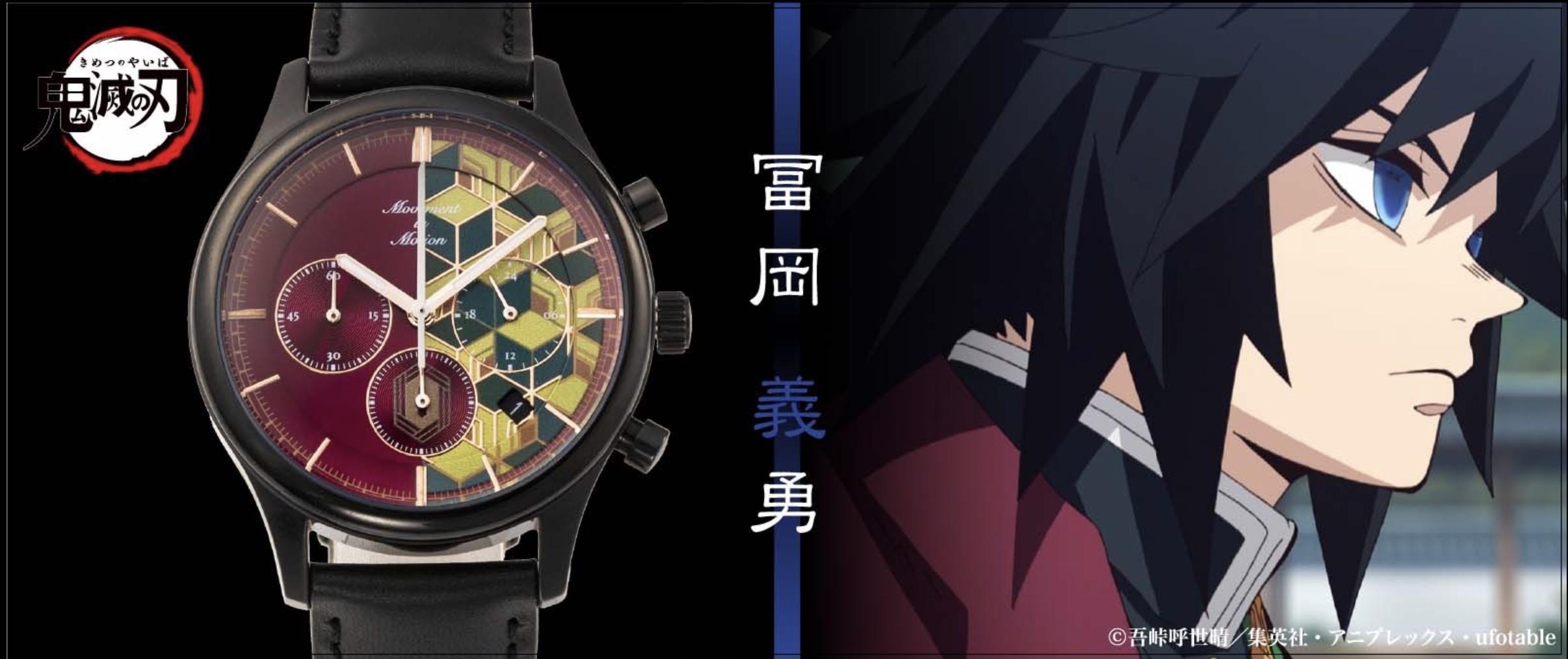 Giyu watch