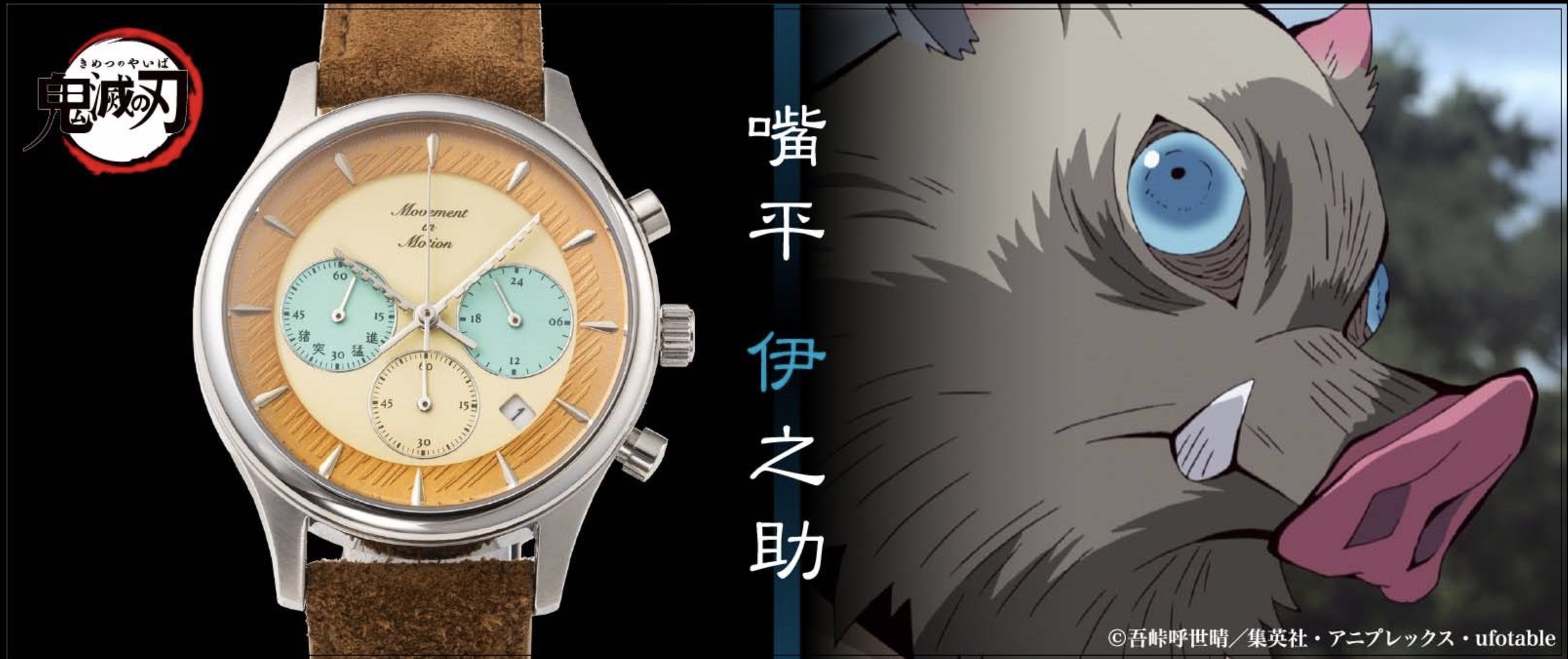 Inosuke watch