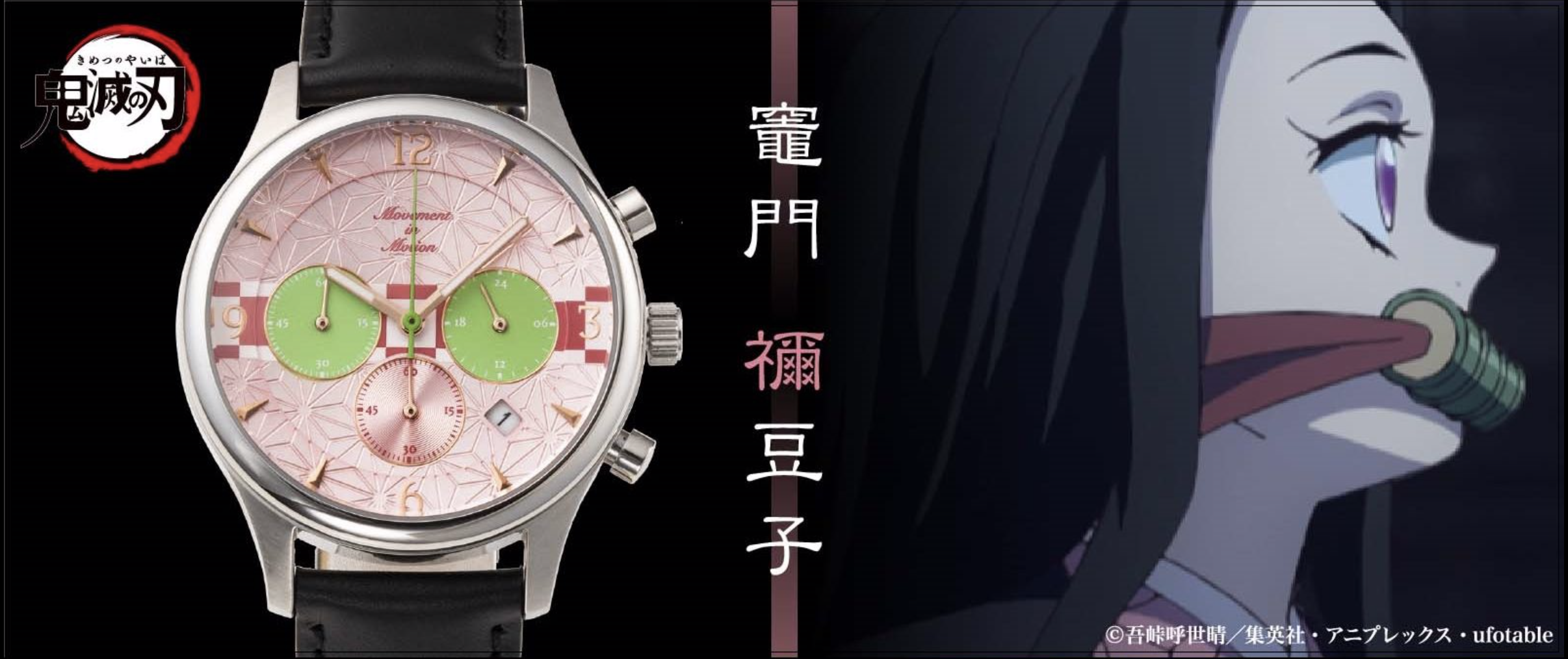 Nezuko watch
