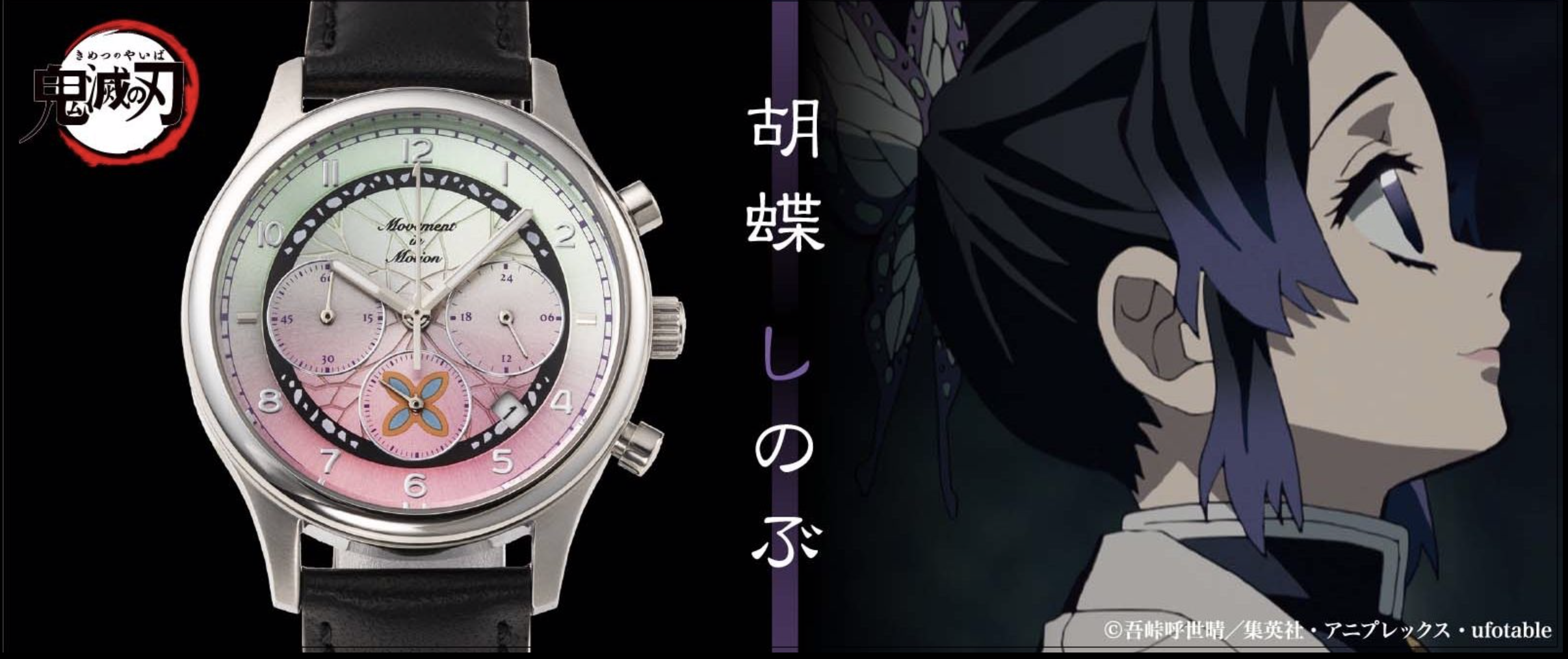 Shinobu watch