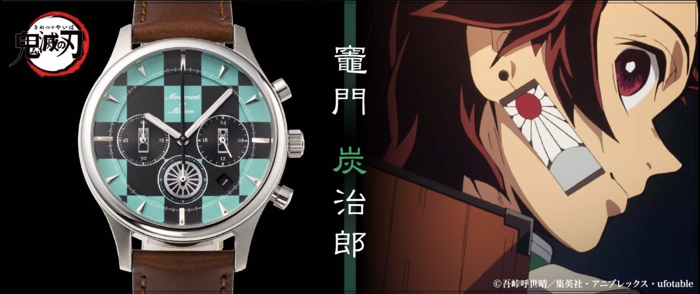 Tanjiro watch