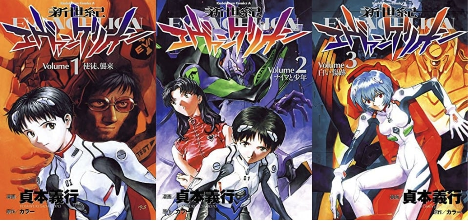 Manga of Neon Genesis Evangelion