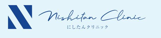 Nishitan Clinic