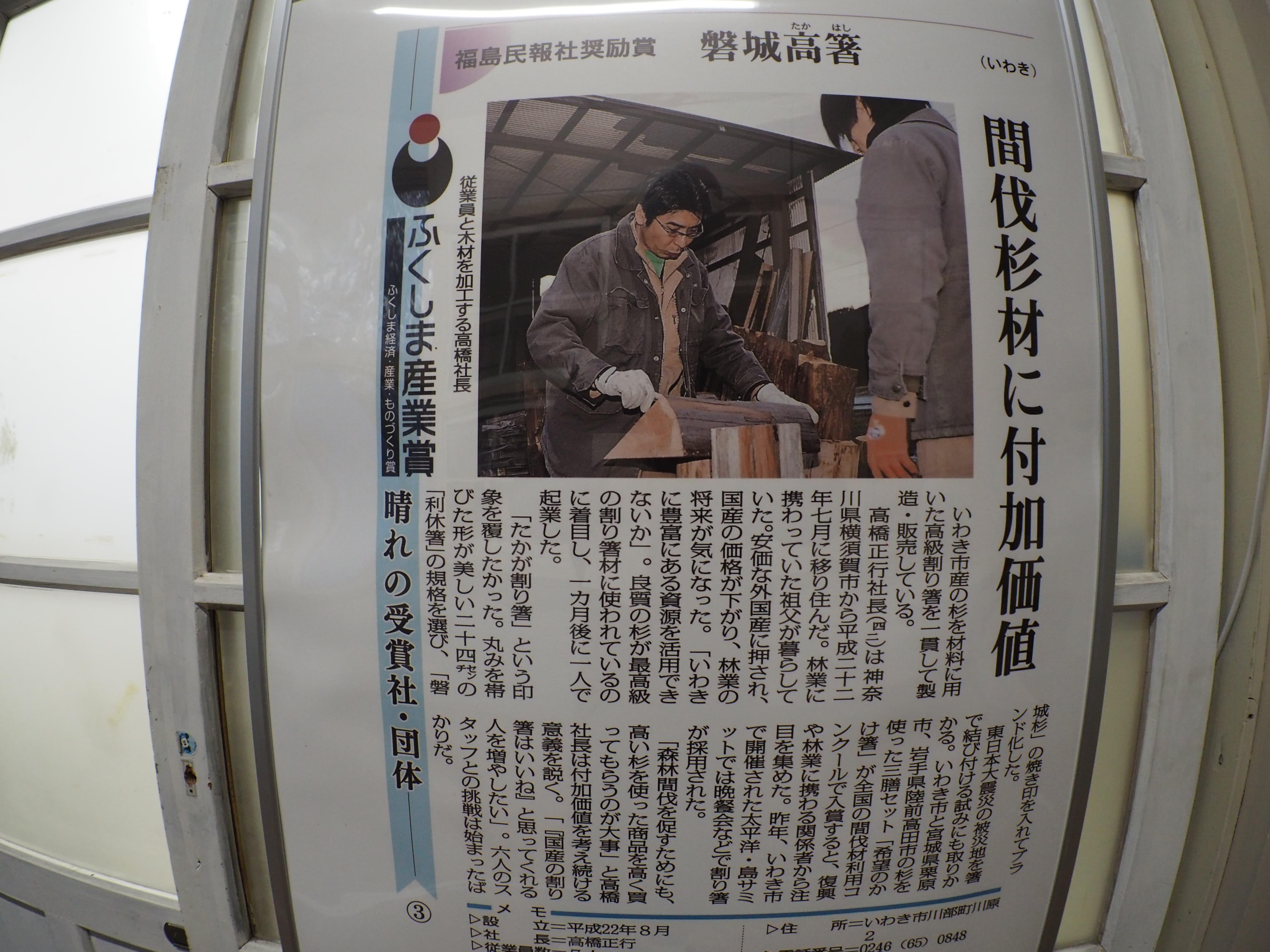 Iwaki Takahashi newspaper