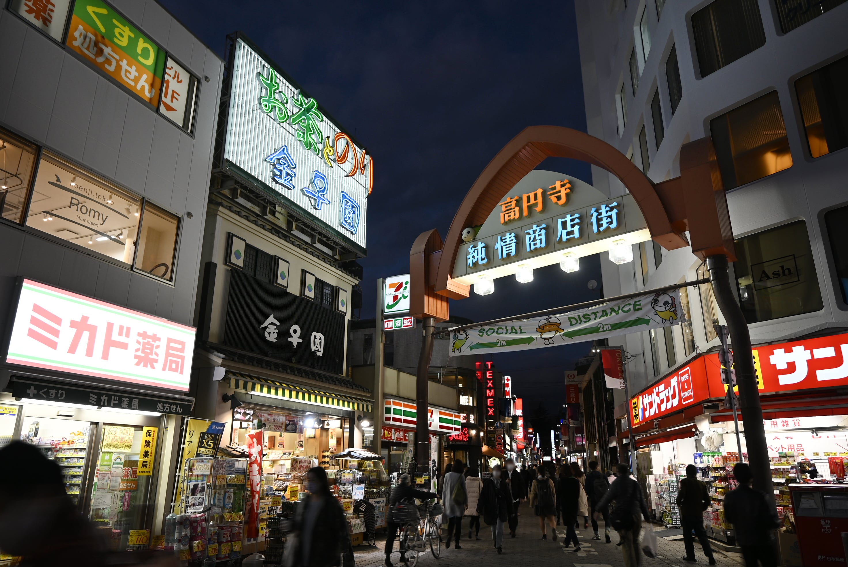 junjo shotengai at night