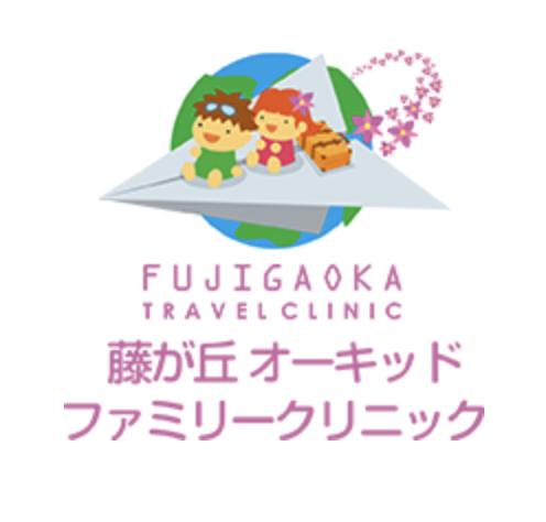 Fujigaoka Orchid Family Clinic