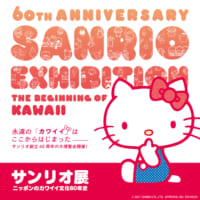 60th Anniversary Sanrio Exhibition The Beginning of Kawaii