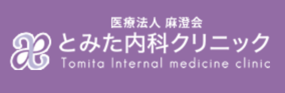 Tomita Internal medicine clinic