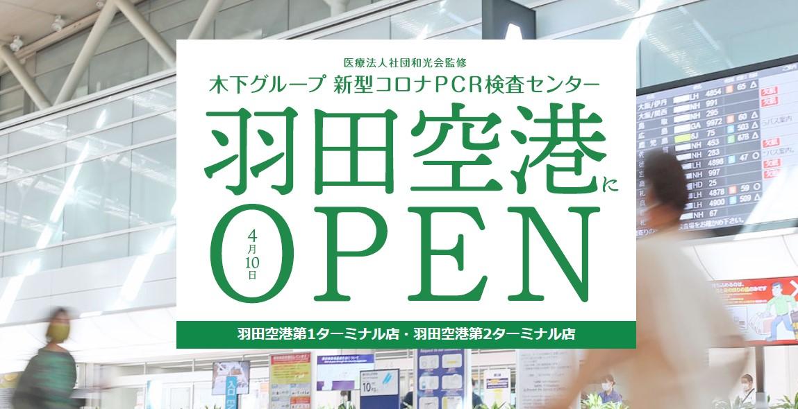 Kinoshita-Haneda-PCR Center