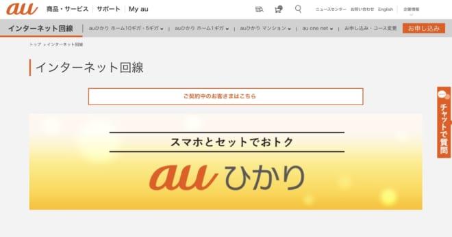 Au Hikari Website