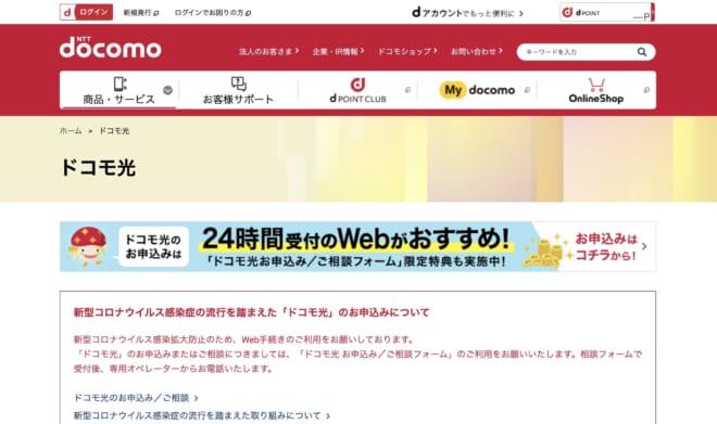 Docomo Hikari Website