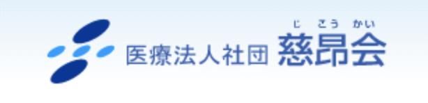 Jikoukai Medical Corporation