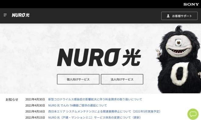 Nuro Hikari Website
