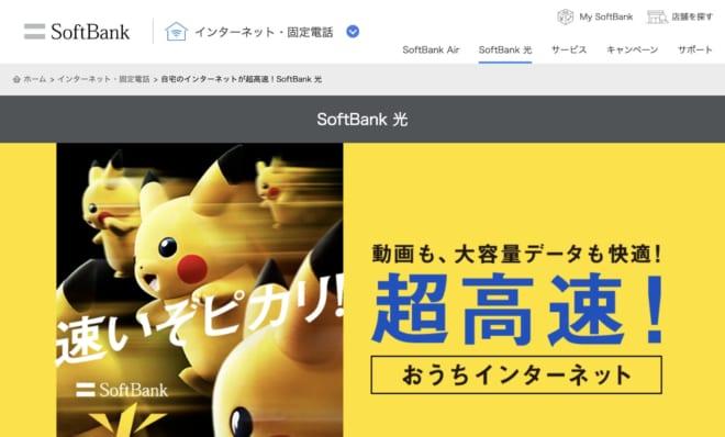 Softbank Hikari Website