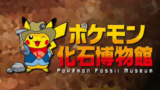 Pokemon Fossil Museum in Japan