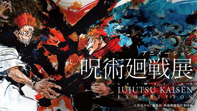Jujutsu Kaisen Exhibition in Japan2021