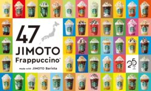 Starbucks Japan to Release 47 JIMOTO Frappuccino Summer