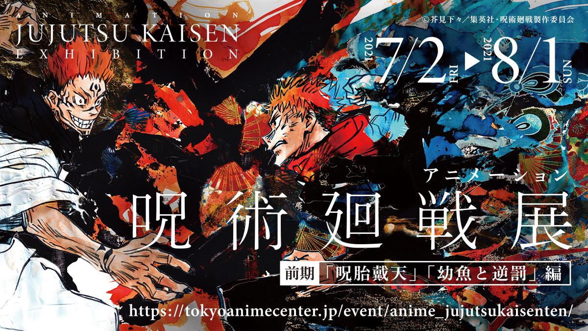 Jujutsu Kaisen Exhibition in Tokyo2021