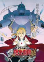 Fullmetal Alchemist Exhibition in Japan 2021–2022