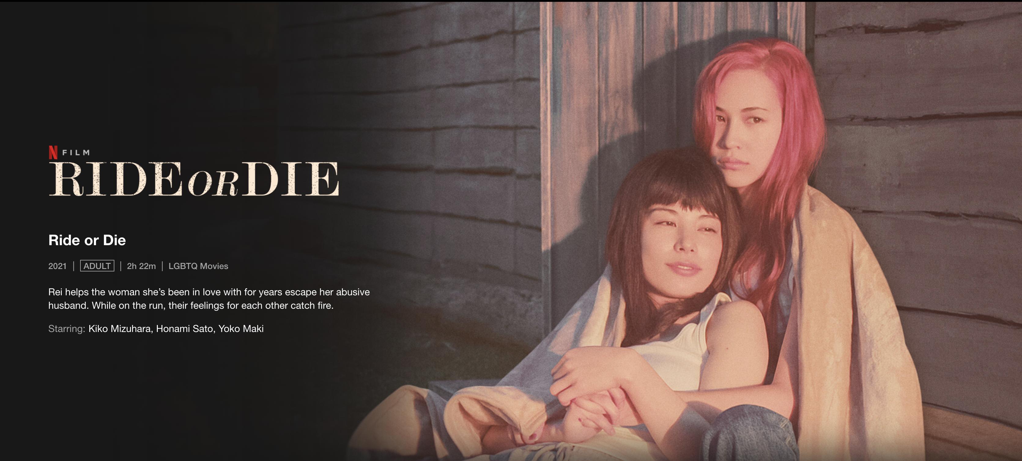 Rie or Die Netflix