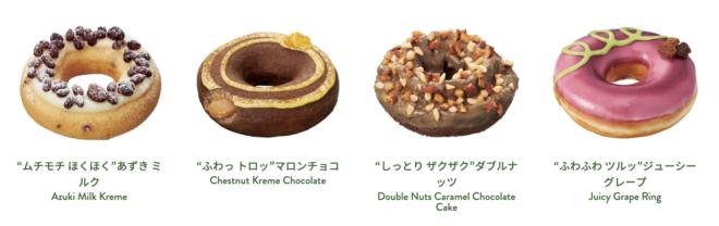 Krispy Kreme Autumn Doughnuts