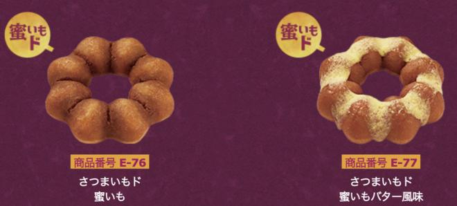 Mister Donut Autumn